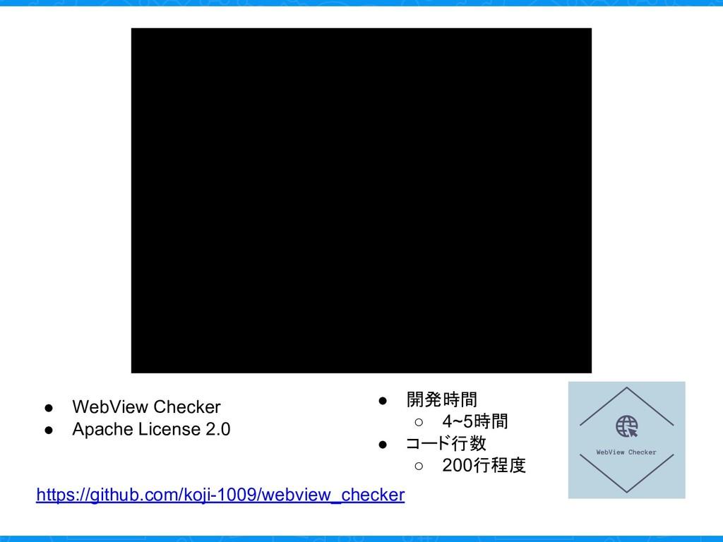 ● WebView Checker ● Apache License 2.0 https://...