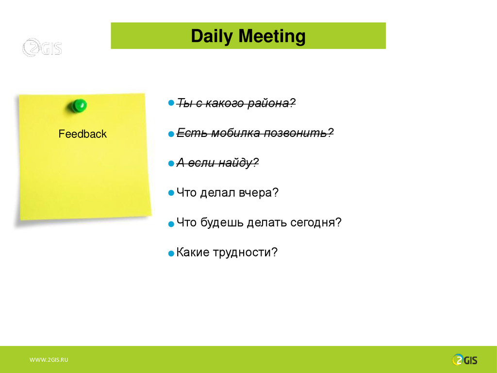 Daily Meeting Ты с какого района? Есть мобилка ...