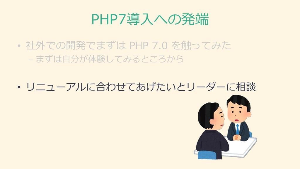 PHP7導入への発端 • 社外での開発でまずは PHP 7.0 を触ってみた – まずは自分が...