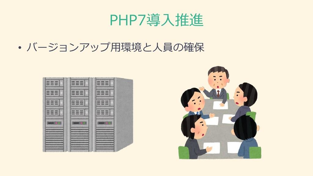 PHP7導入推進 • バージョンアップ用環境と人員の確保