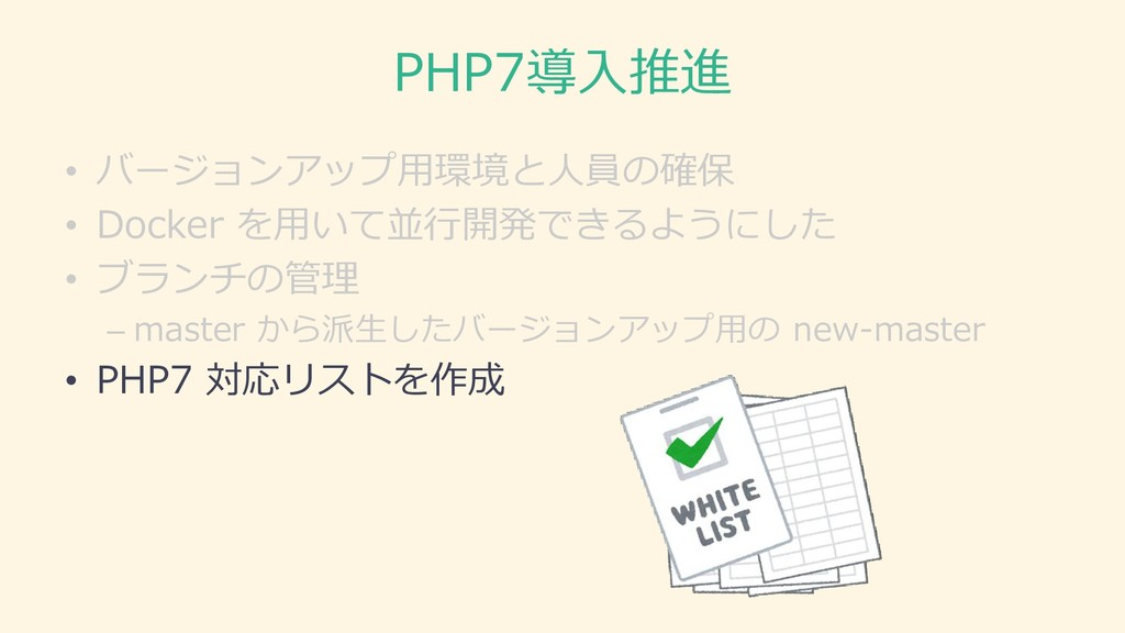 PHP7導入推進 • バージョンアップ用環境と人員の確保 • Docker を用いて並行開発で...