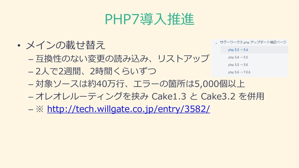 PHP7導入推進 • メインの載せ替え – 互換性のない変更の読み込み、リストアップ – 2人...