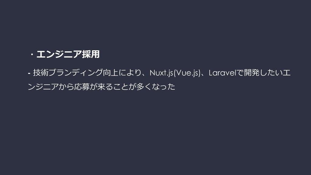 - $%!Nuxt.js(Vue.js)Larav...