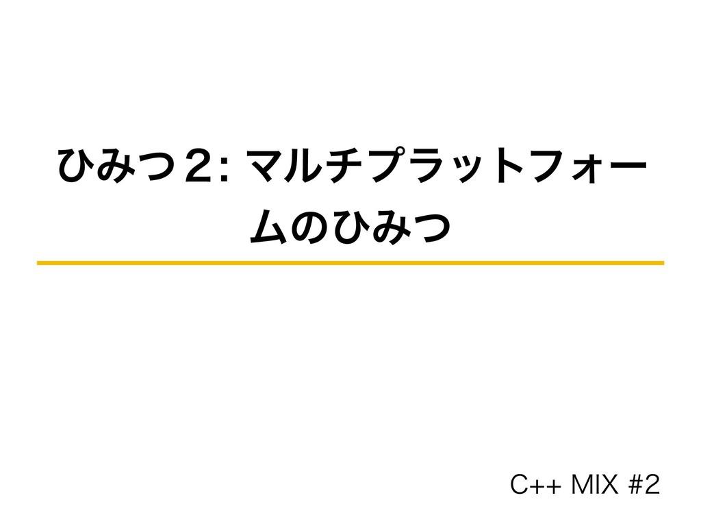 ͻΈͭ̎ϚϧνϓϥοτϑΥʔ ϜͷͻΈͭ $.*9