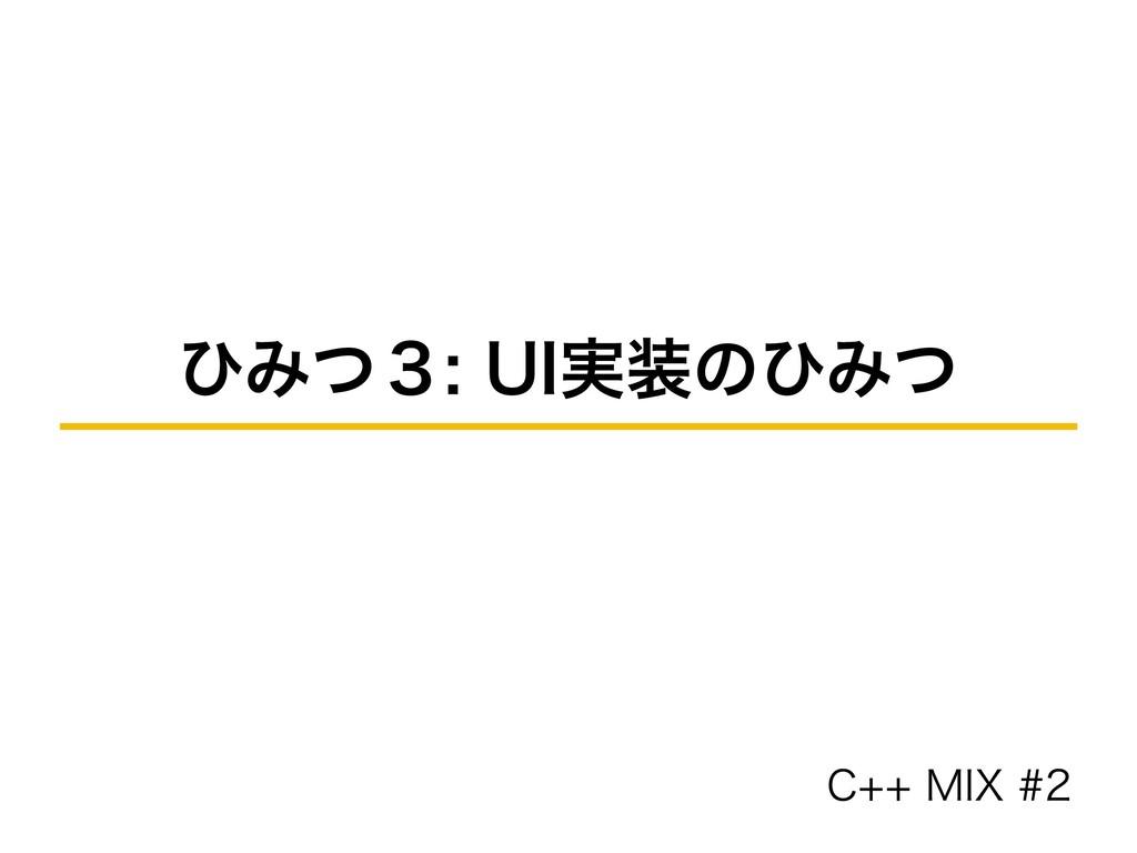 ͻΈͭ̏6*࣮ͷͻΈͭ $.*9
