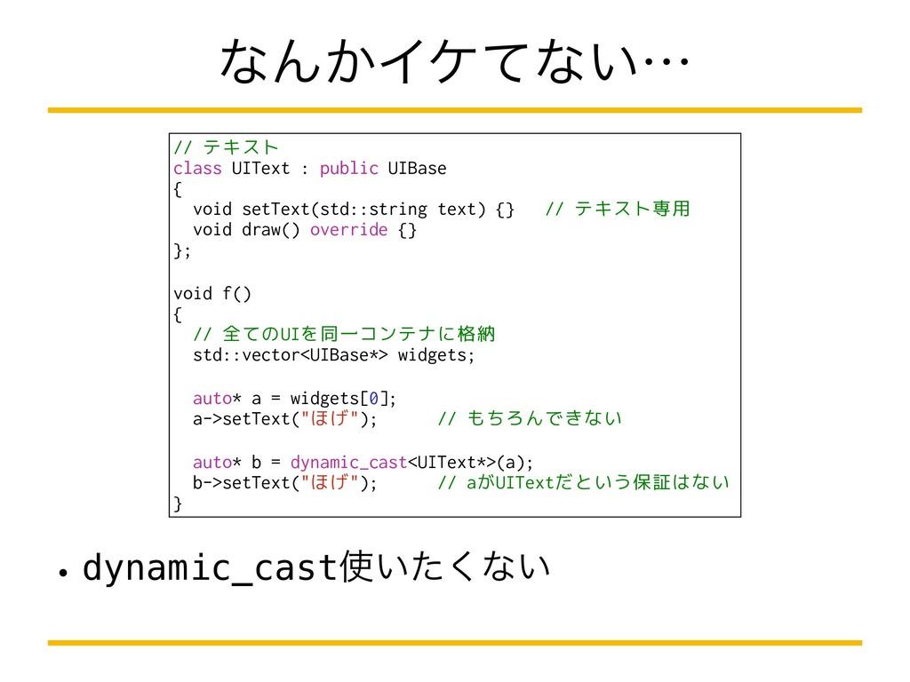 wdynamic_cast͍ͨ͘ͳ͍ ͳΜ͔Πέͯͳ͍ʜ // テキスト class UIT...