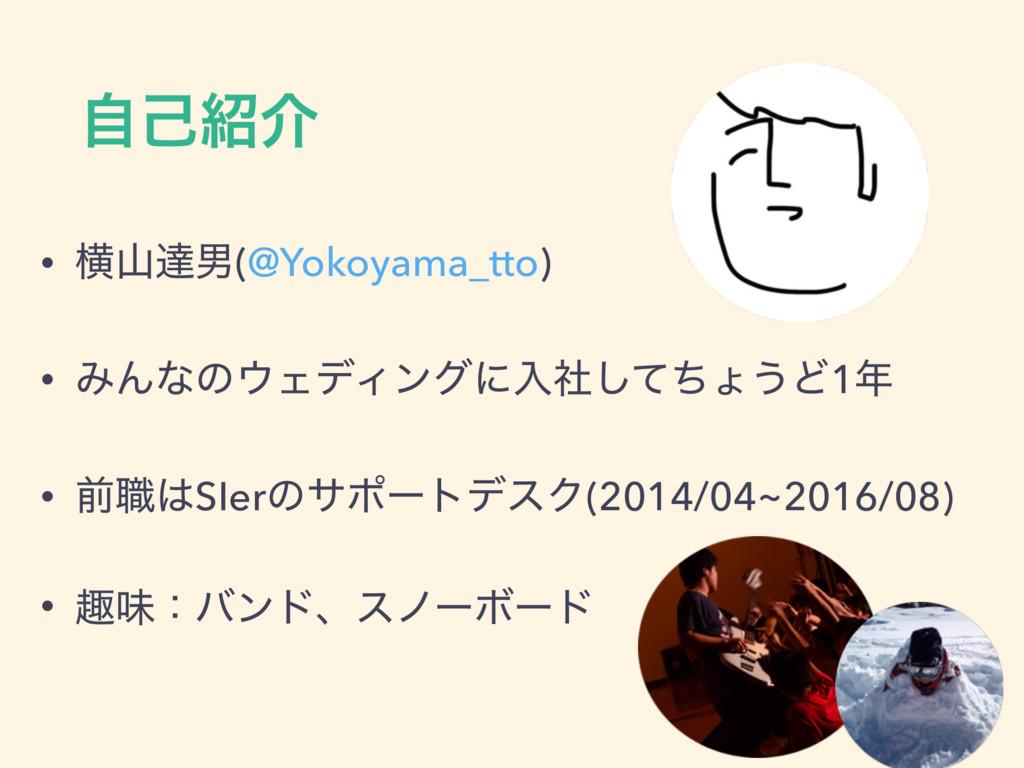 ࣗݾհ • ԣୡஉ(@Yokoyama_tto) • ΈΜͳͷΣσΟϯάʹೖࣾͯͪ͠ΐ͏...