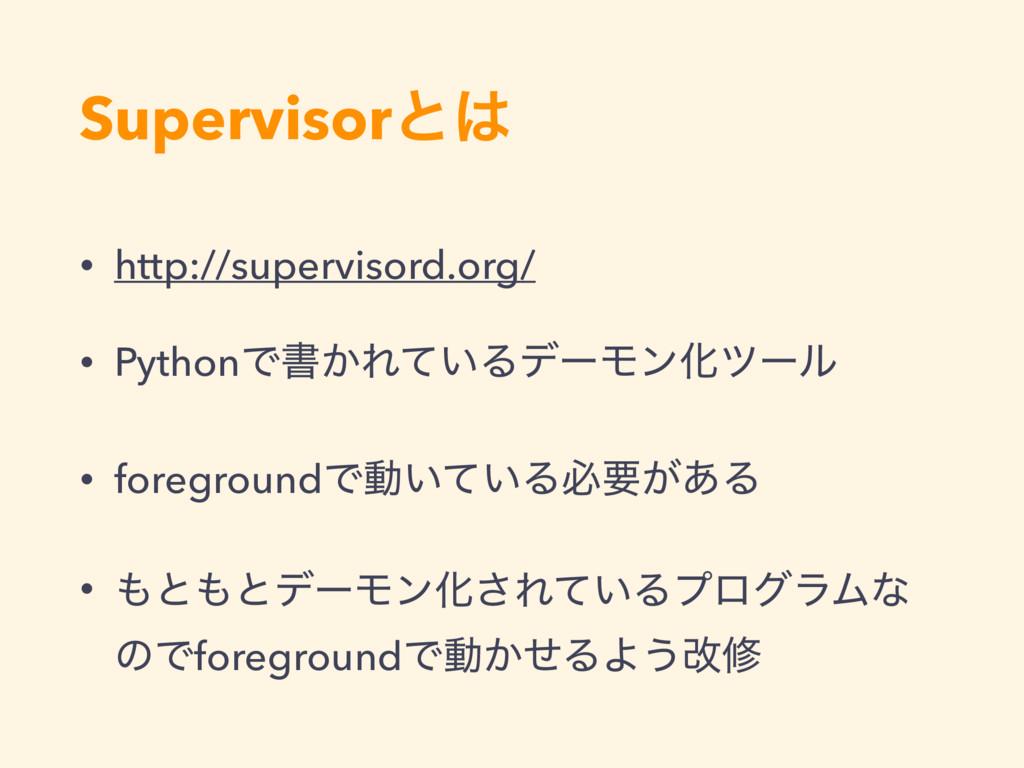 Supervisorͱ • http://supervisord.org/ • Python...