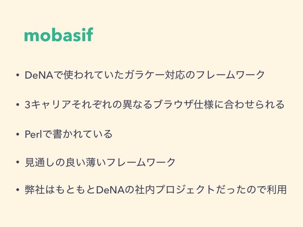 mobasif • DeNAͰΘΕ͍ͯͨΨϥέʔରԠͷϑϨʔϜϫʔΫ • 3ΩϟϦΞͦΕͧΕ...