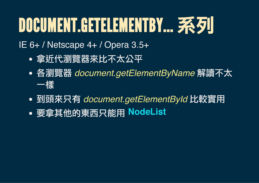 DOCUMENT.GETELEMENTBY... 系列 IE 6+ / Netscape 4+...