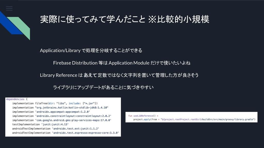 実際に使ってみて学んだこと ※比較的小規模 Application/Library で処理を分...