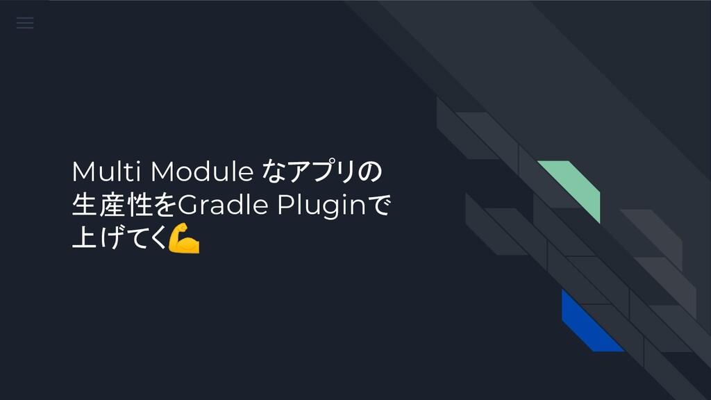 Multi Module なアプリの 生産性をGradle Pluginで 上げてく