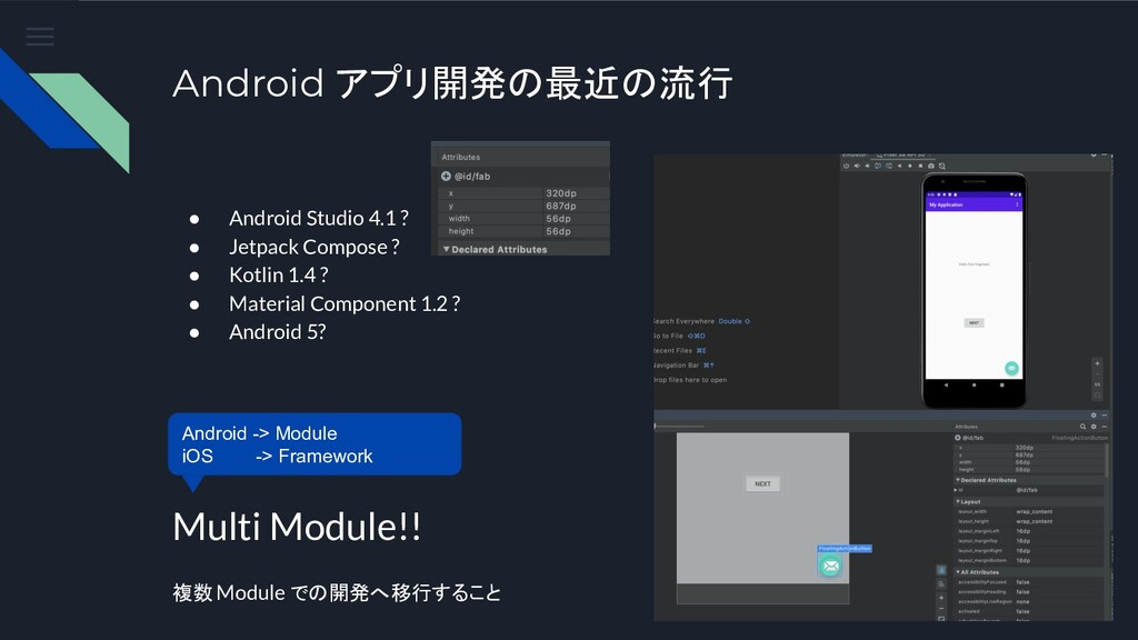 Android アプリ開発の最近の流行 ● Android Studio 4.1 ? ● Je...