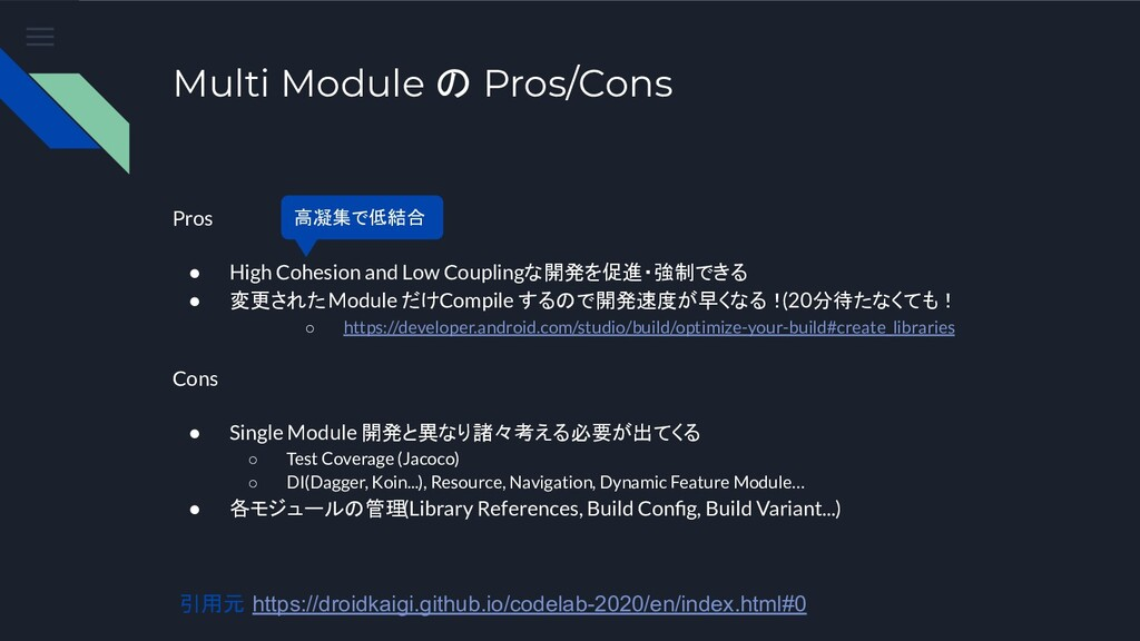 Multi Module の Pros/Cons Pros ● High Cohesion a...