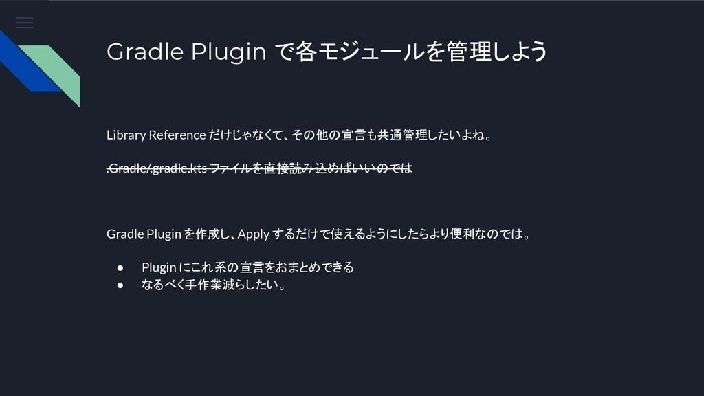 Gradle Plugin で各モジュールを管理しよう Library Reference だ...