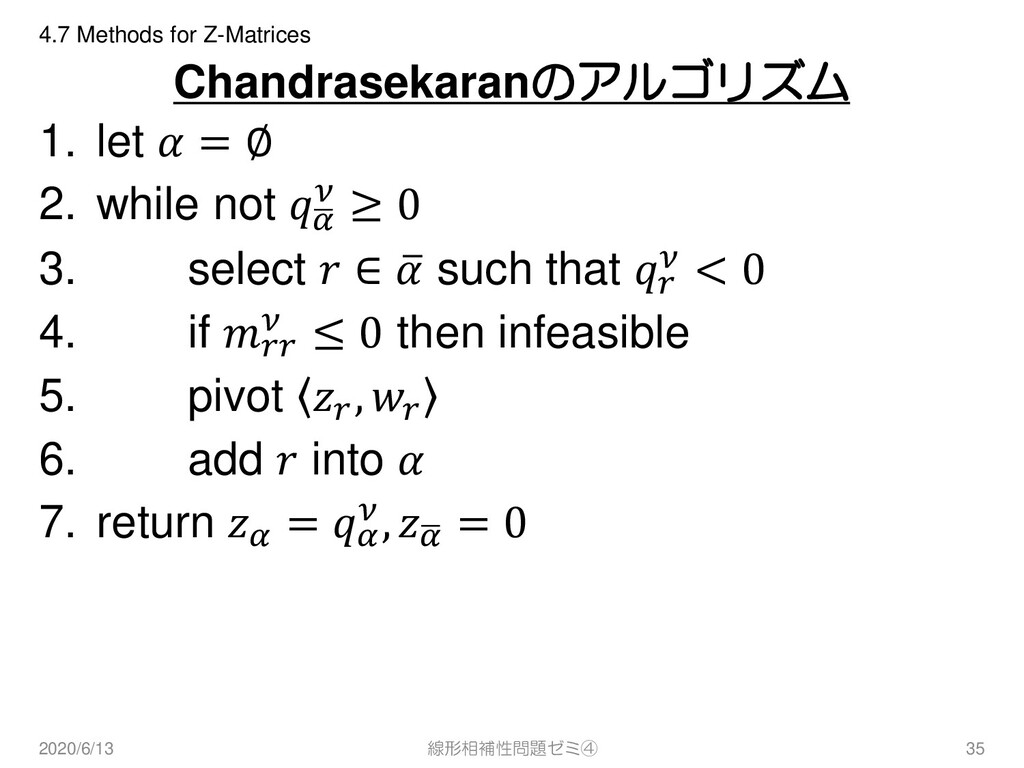 Chandrasekaranのアルゴリズム 1. let  = ∅ 2. while not ...