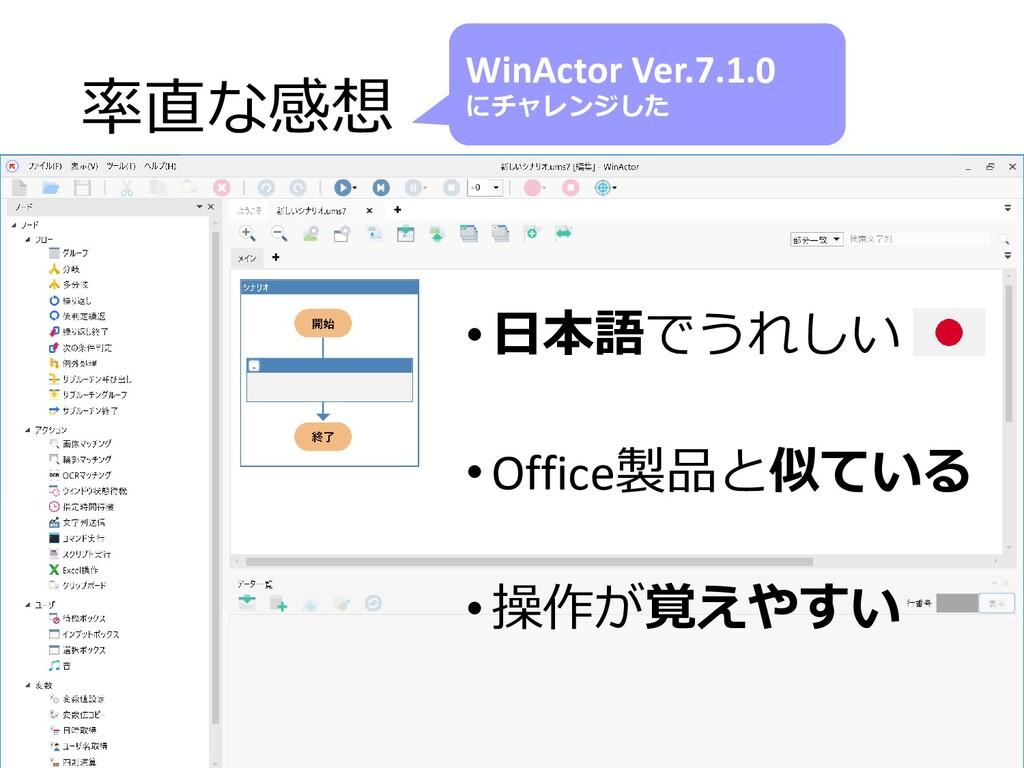率直な感想 •日本語でうれしい •Office製品と似ている •操作が覚えやすい WinAct...