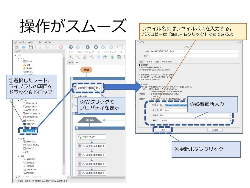 操作がスムーズ ファイル名にはファイルパスを入力する。 パスコピーは「Shift+右クリック」...
