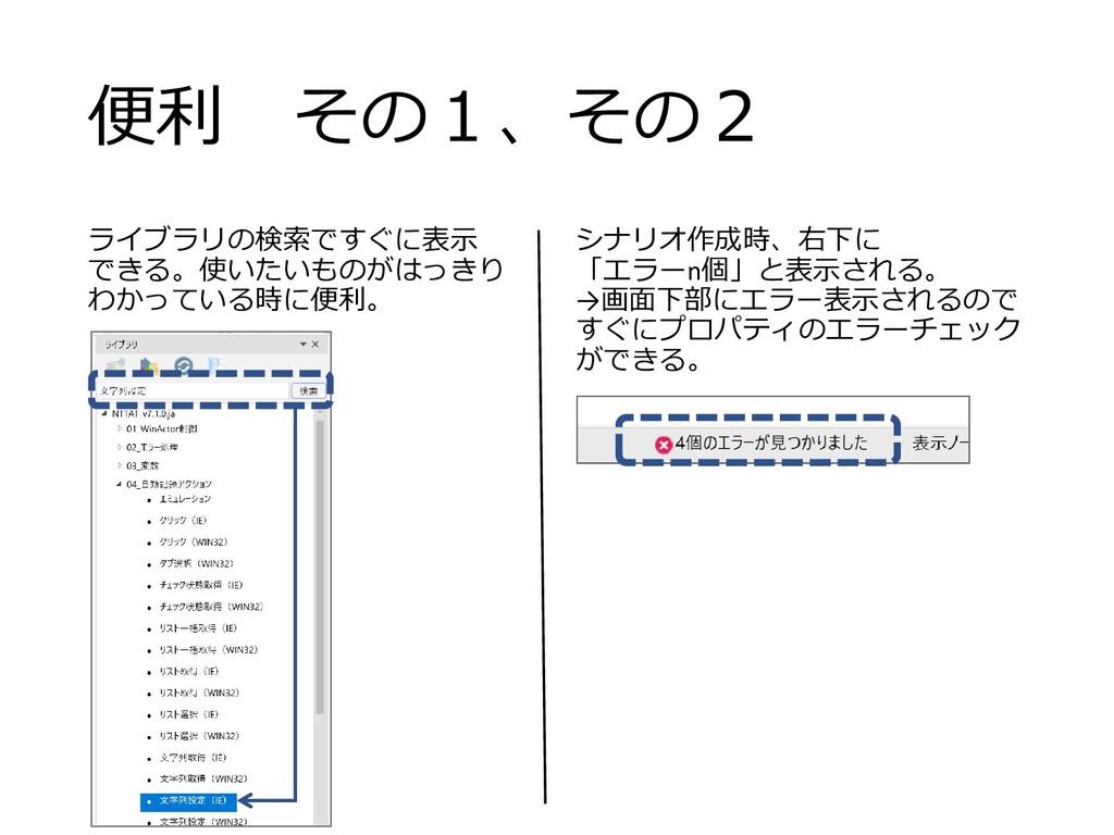 便利 その1、その2 ライブラリの検索ですぐに表示 できる。使いたいものがはっきり わかってい...