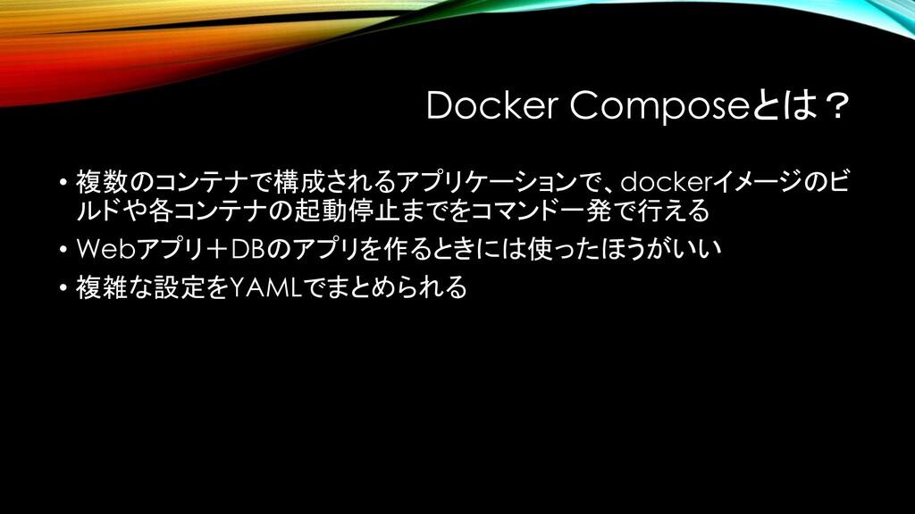 Docker Composeとは? • 複数のコンテナで構成されるアプリケーションで、dock...
