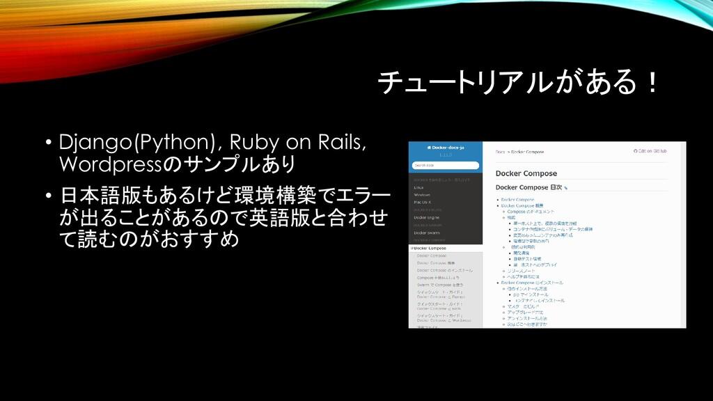 チュートリアルがある! • Django(Python), Ruby on Rails, Wo...