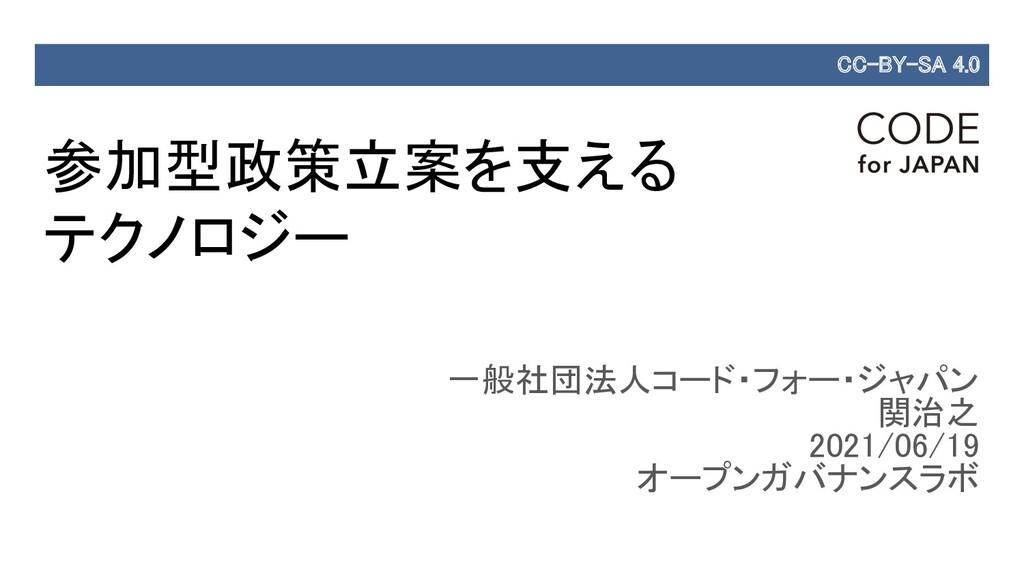 一般社団法人コード・フォー・ジャパン 関治之 2021/06/19 オープンガバナンスラ...