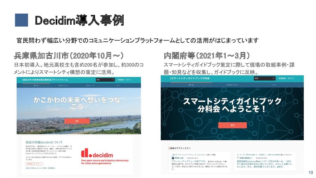 Decidim導入事例 兵庫県加古川市(2020年10月〜) 日本初導入。地元高校生も含め...