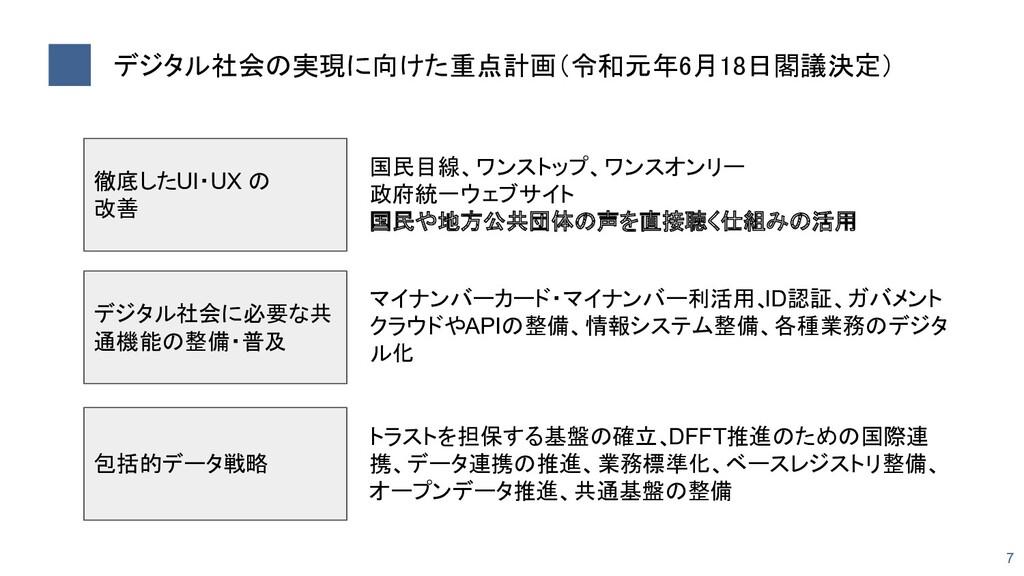 デジタル社会の実現に向けた重点計画(令和元年6月18日閣議決定) 7 徹底したUI・UX の...