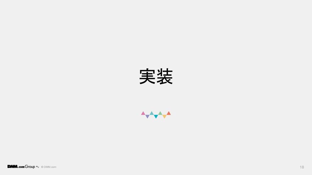 © DMM.com 実装 18