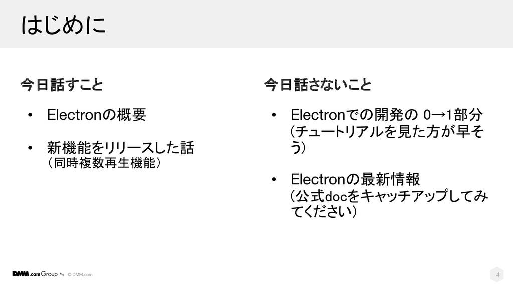 © DMM.com 今日話すこと • Electronの概要 • 新機能をリリースした話 (同...