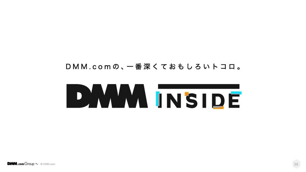 © DMM.com 39