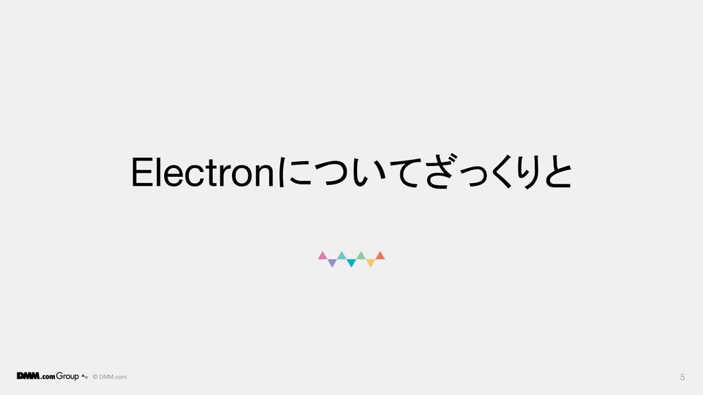 © DMM.com Electronについてざっくりと 5