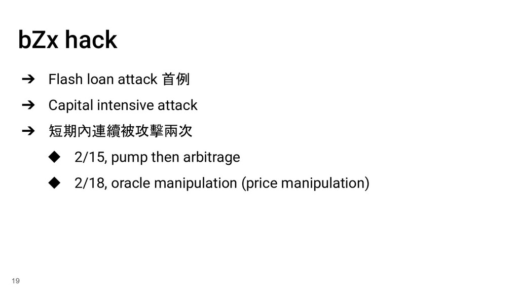 bZx hack ➔ Flash loan attack 首例 ➔ Capital inten...