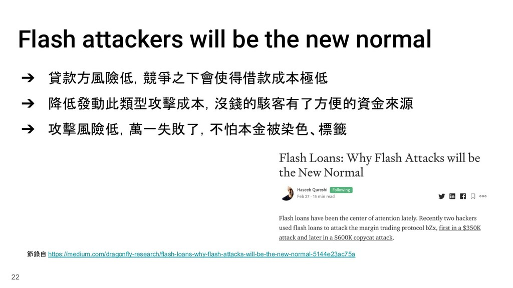 Flash attackers will be the new normal ➔ 貸款方風險低...