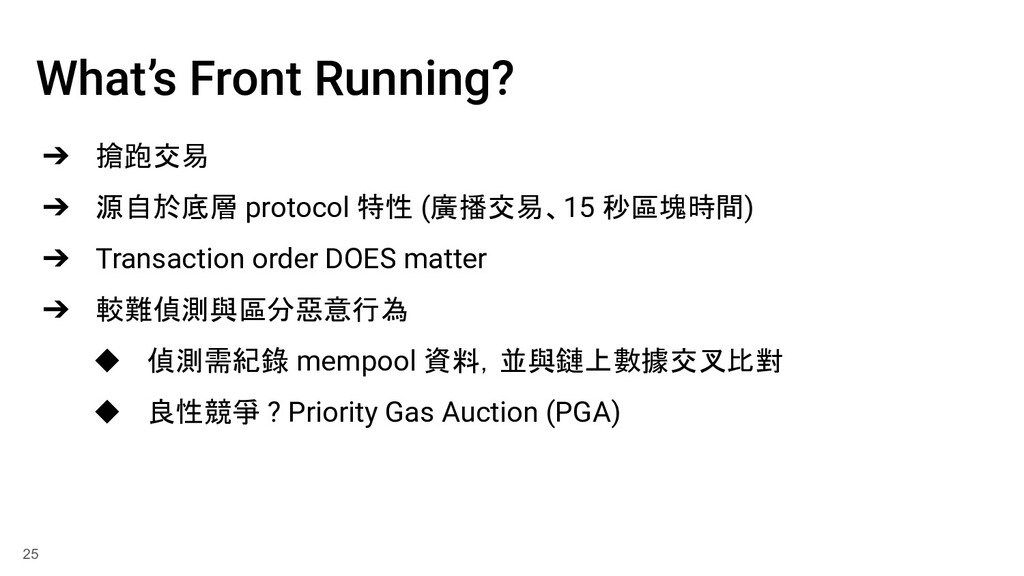 What's Front Running? ➔ 搶跑交易 ➔ 源自於底層 protocol 特...
