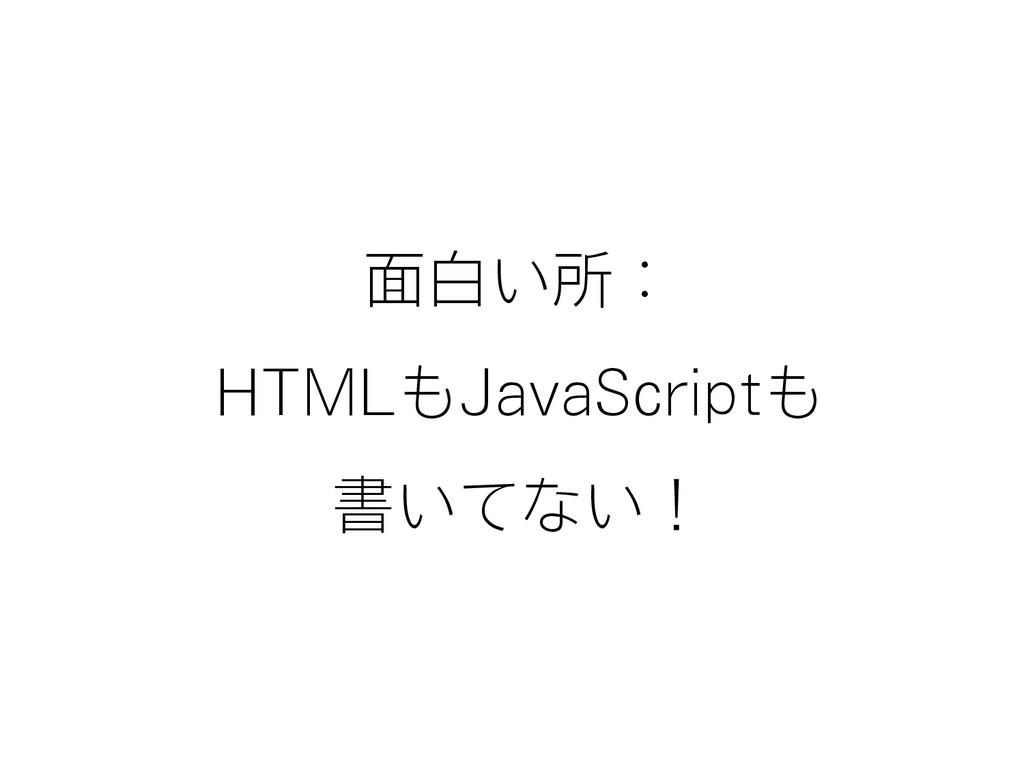 面白い所: HTMLもJavaScriptも 書いてない!