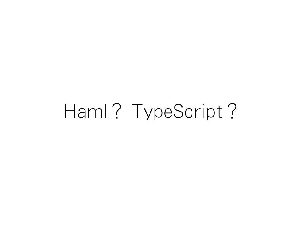 Haml? TypeScript?