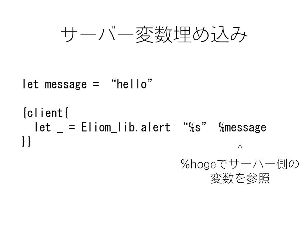 """サーバー変数埋め込み let message = """"hello"""" {client{ let _..."""