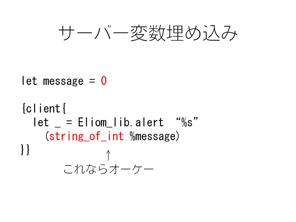サーバー変数埋め込み let message = 0 {client{ let _ = Eli...