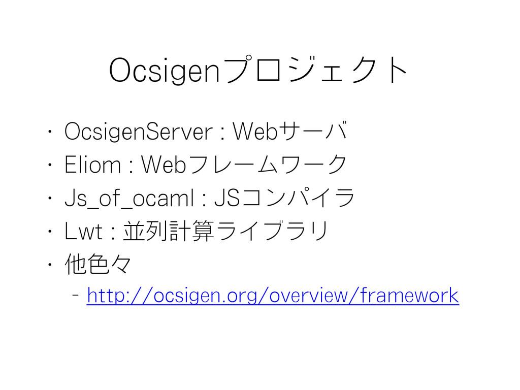 Ocsigenプロジェクト • OcsigenServer : Webサーバ • Eliom ...