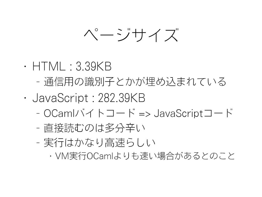 ページサイズ • HTML : 3.39KB – 通信用の識別子とかが埋め込まれている • J...