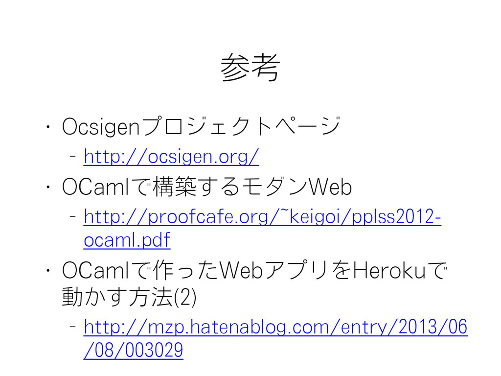 参考 • Ocsigenプロジェクトページ – http://ocsigen.org/ • O...