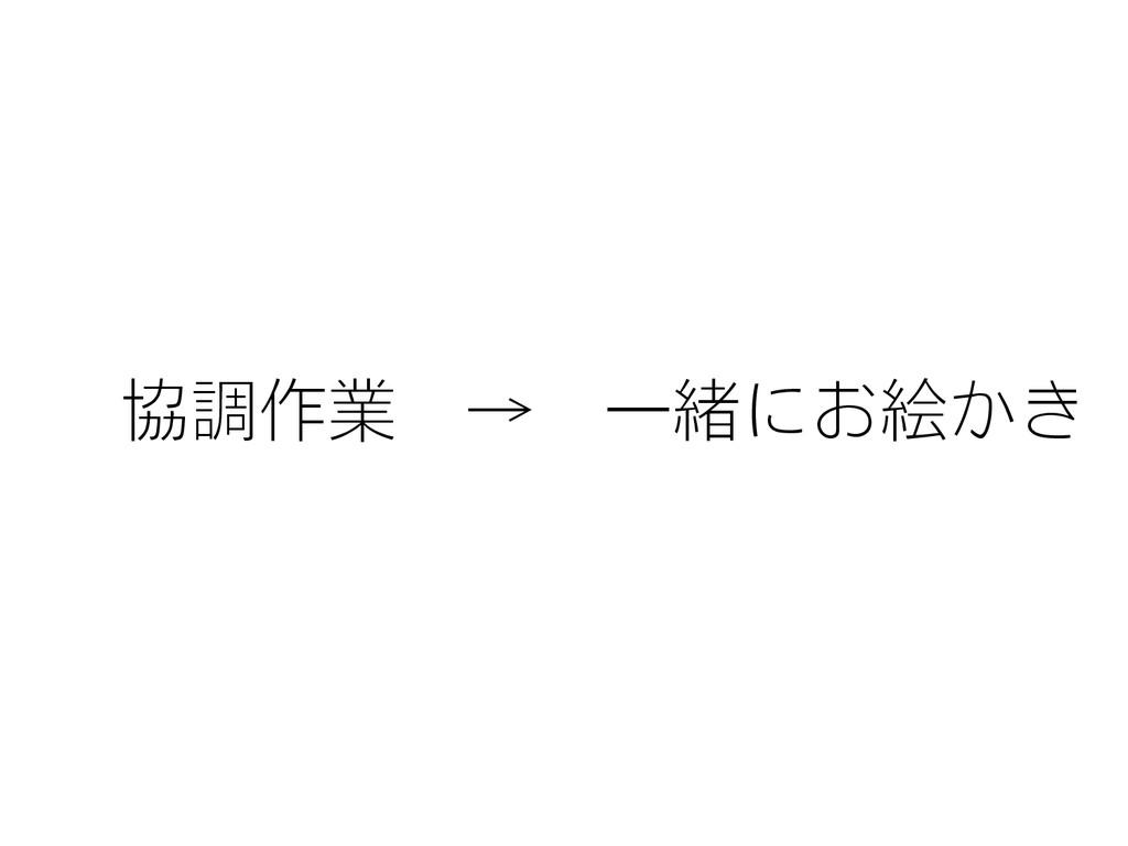 協調作業 → 一緒にお絵かき