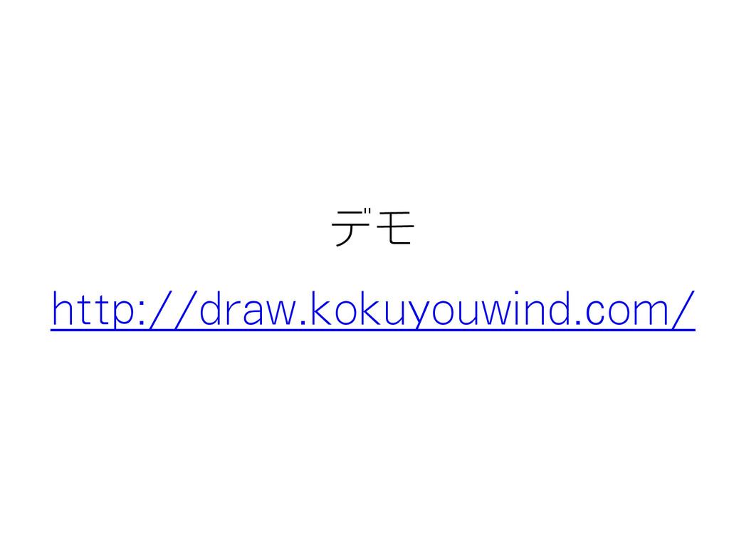 デモ http://draw.kokuyouwind.com/