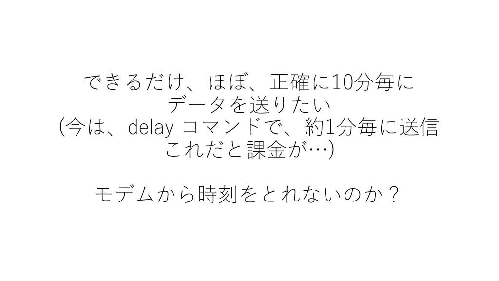 できるだけ、ほぼ、正確に10分毎に データを送りたい (今は、delay コマンドで、約1分毎...