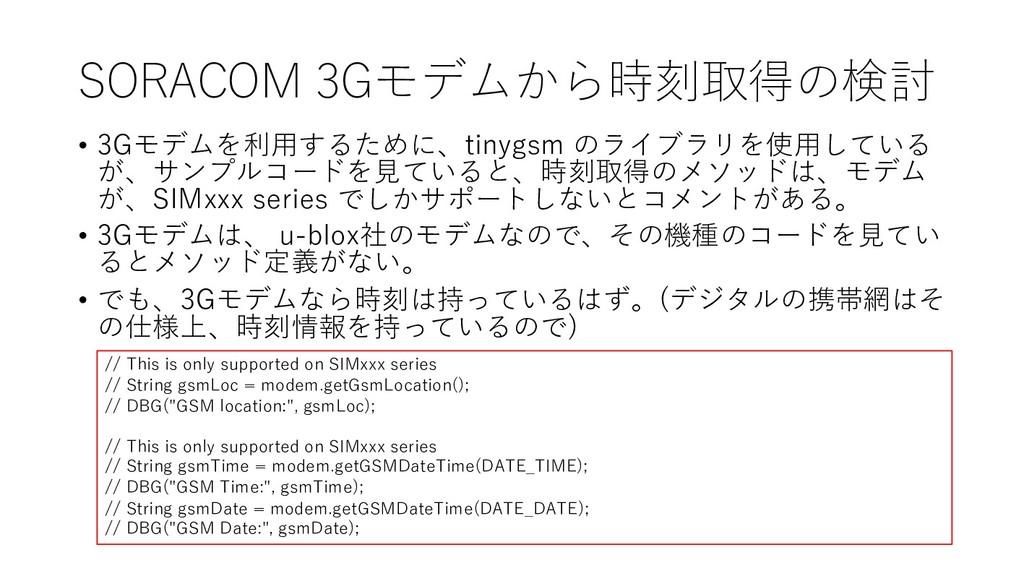 SORACOM 3Gモデムから時刻取得の検討 • 3Gモデムを利⽤するために、tinygsm ...