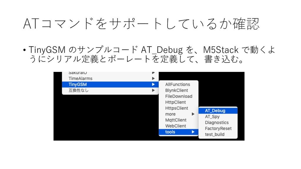 ATコマンドをサポートしているか確認 • TinyGSM のサンプルコード AT_Debug ...