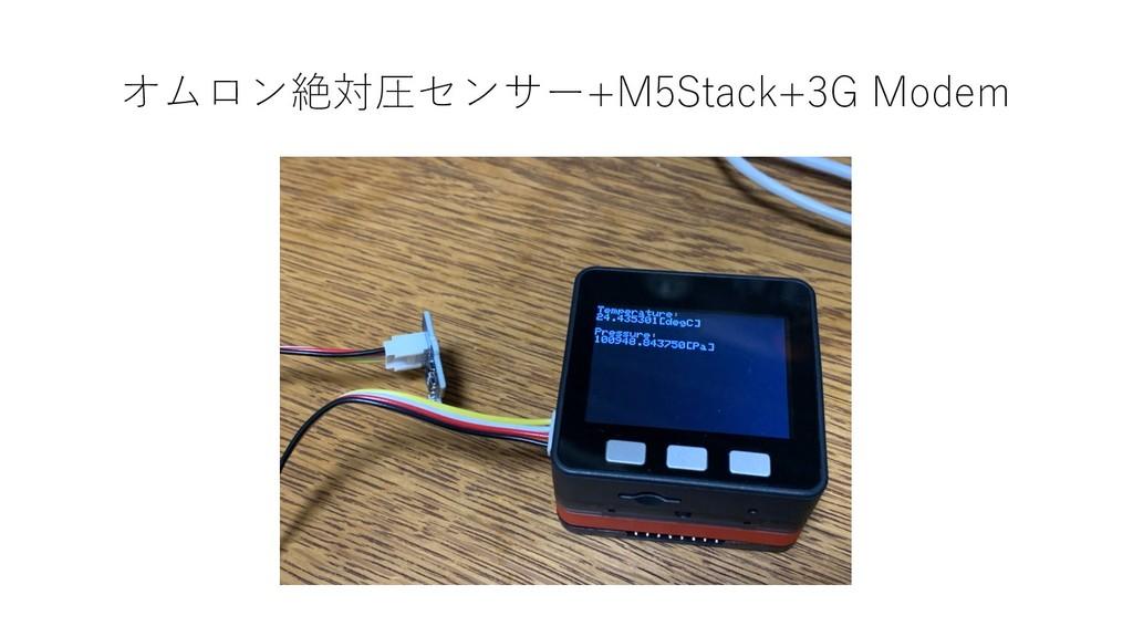 オムロン絶対圧センサー+M5Stack+3G Modem