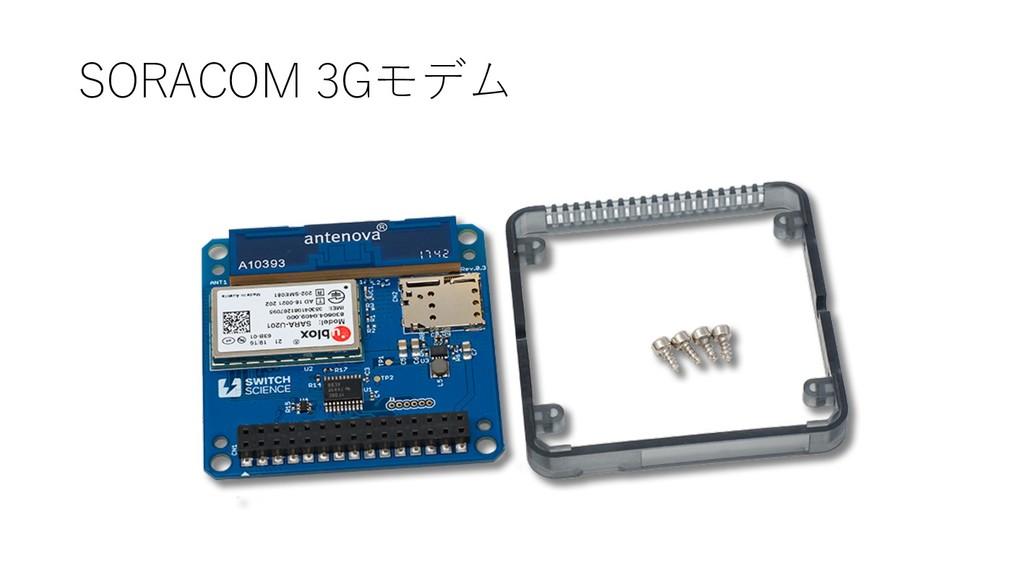 SORACOM 3Gモデム