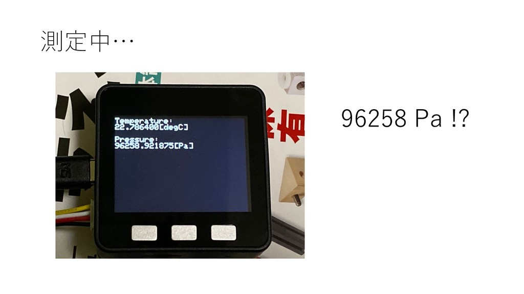 測定中… 96258 Pa !?